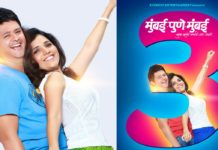 Swwapnil Joshi & Mukta Barve All Set For Mumbai Pune Mumbai 3
