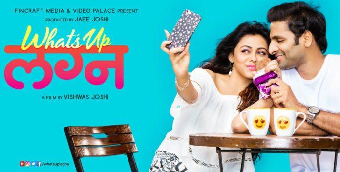 Whatsup Lagna Marathi Movie Cast Wiki Trailer Release Date Imdb Crew Vaibhav Tatwawadi Prarthana Behere Whatsaap Lagn