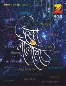 Zee Marathi's Diwali Ank