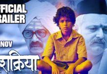 Dashkriya Trailer Marathi Movie