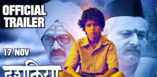 Dashkriya Trailer Marathi Movie