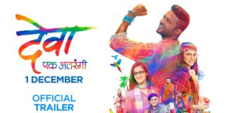 Deva Marathi Movie Trailer