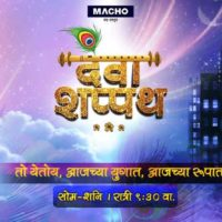 Deva Shappath - Zee Yuva Marathi TV Serial