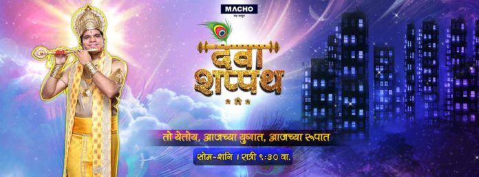 Deva Shappath - Zee Yuva Marathi TV Serial