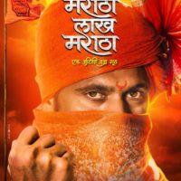 Ek Maratha Lakh Maratha Marathi Movie Poster