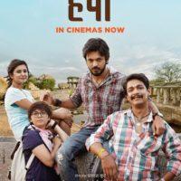 Hampi 2017 Marathi Movie Poster