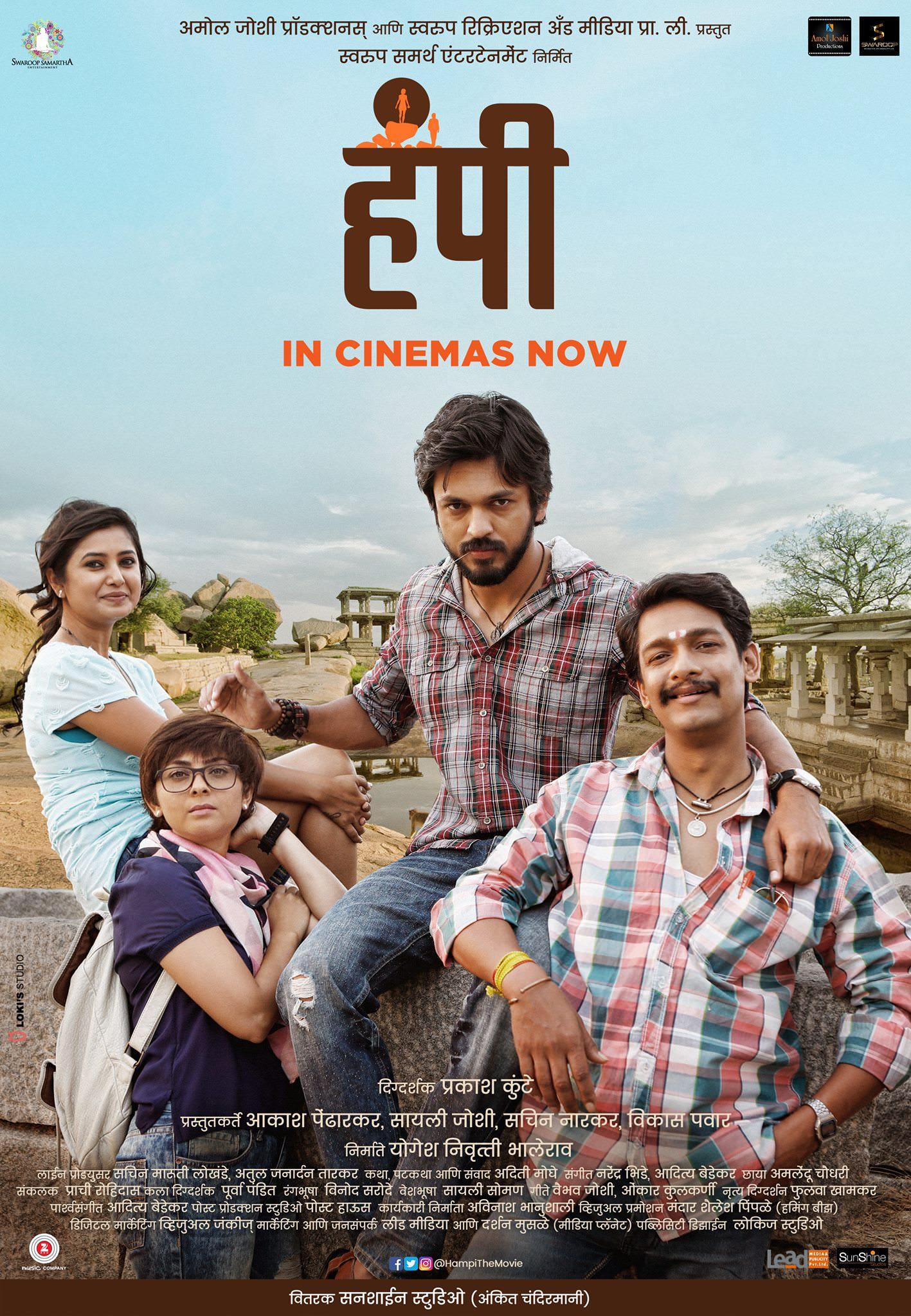 Hampi 2017 Marathi Movie Cast Trailer Wiki poster Release ...