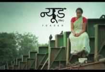 Nude Marathi Movie Teaser