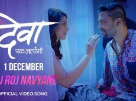 Roj Roj Navyane Marathi Song Deva