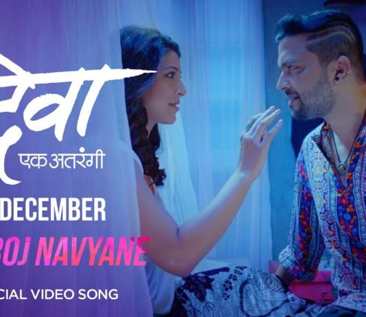 Ye Iahq Nhi Asaan By Aonu Nigam: Watch Latest Marathi Video Songs, Movie Songs, Album Songs
