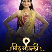 Rukmini Devi - Vithu Mauli Star Pravah