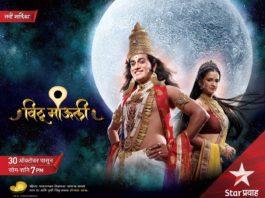 Vithu Mauli Star Pravah Marathi Serial