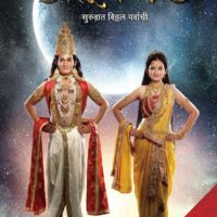 Vithu Mauli Star Pravah Serial ACtors