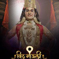 Vitthal - Vithu Mauli Star Pravah Serial