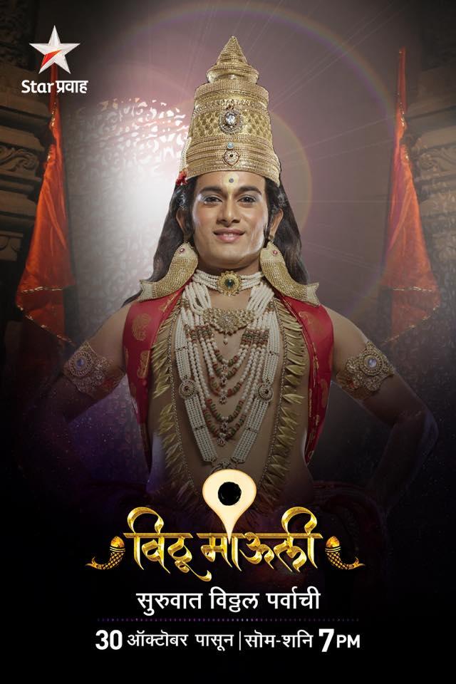Marathi serial star pravah devyani ringtones