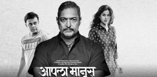 Aapala Manus Marathi Movie