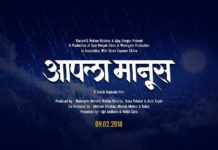 Aapla Manus Marathi Movie