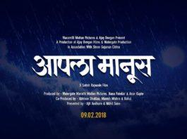 Aapla Manus Marathi Movie