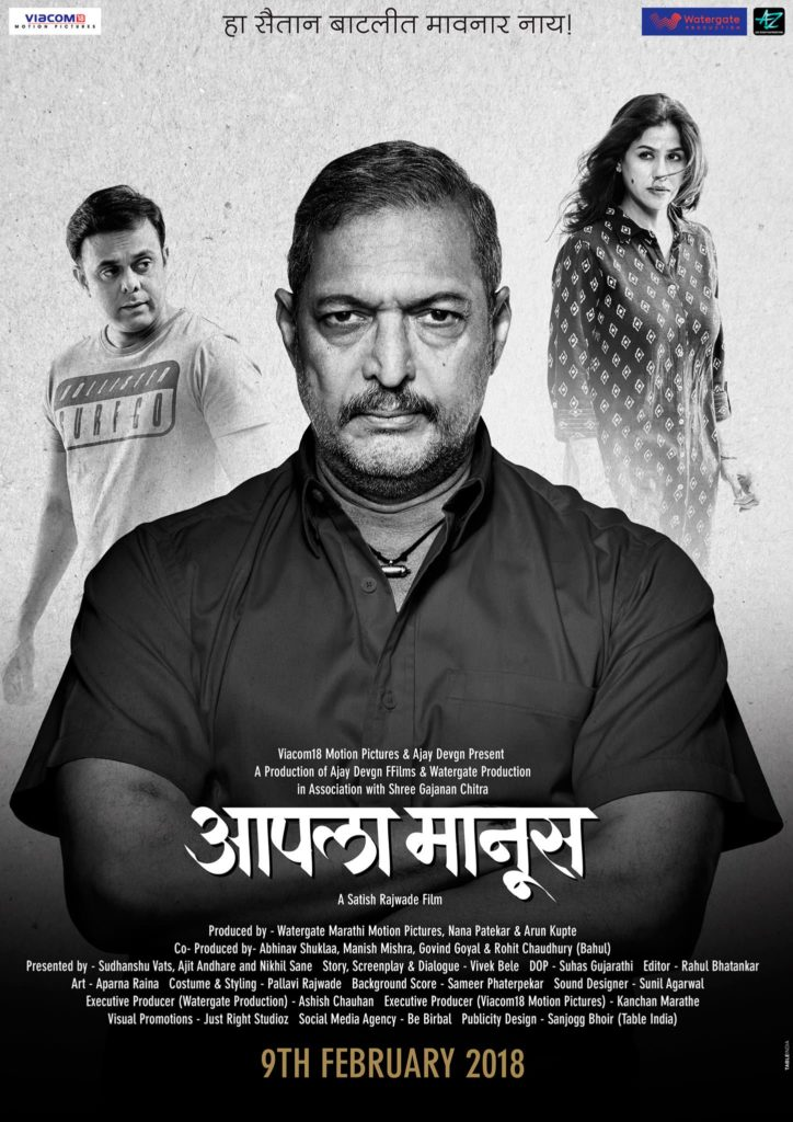 Aapla Manus Marathi Movie Poster