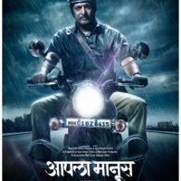 Aapla Manus Nana Patekar Marathi Movie Poster