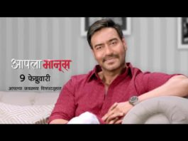 Ajay Devgn's Marathi Film 'Aapla Manus' To Release on 9th February Nana Patekar