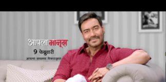 Ajay Devgn's Marathi Film 'Aapla Manus' To Release on 9th February Nana Patekar