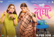 Amhi Doghi Marathi Movie
