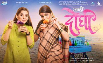Amhi Doghi Marathi Movie
