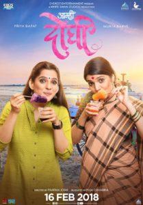 Amhi Doghi Marathi Movie Poster Priya Bapat Mukta Barve