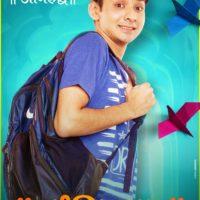 Anurag Worlikar - Barayan Marathi Movie
