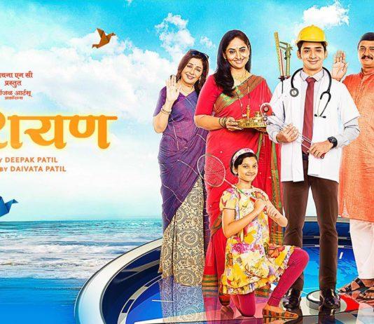 Barayan Marathi Movie