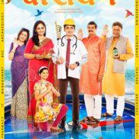 Barayan Marathi Movie Poster