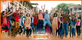 Barayan Marathi Movie Title Song