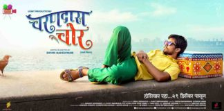 Charandas Chor Marathi Movie