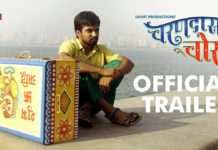 Charandas Chor Marathi Movie Trailer