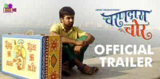 Charandas Chor Marathi Movie Trailer