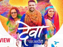 Deva Marathi Moview Review