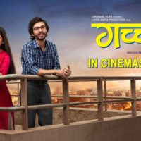 Gachhi Marathi Movie