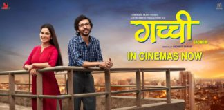 Gachhi Marathi Movie