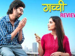 Gachhi Marathi Movie Review