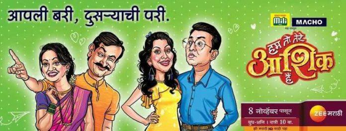 Hum To Tere Aashiq Hai Zee Marathi Serial