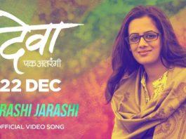 Jarashi Jarashi Marathi Song Deva Movie Ankush Chaudhari Spruha Joshi