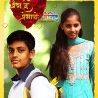 Rang He Premache Rangeele Film Poster