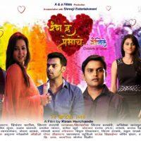 Rang He Premache Rangeele Marathi Movie