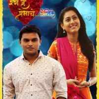Rang He Premache Rangeele Marathi Movie Poster