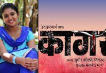 Rinku Rajguru's Second Marathi Film is Titled 'Kagar'
