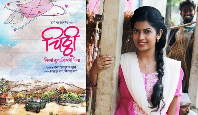 Tujhyat Jiv Rangla fame Dhanashri Kadgaokar Plays Girl Next Door in Chitthi