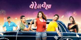 Ye Re Ye Re Paisa Trailer Marathi Movie