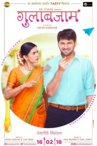 Gulabjaam Marathi Movie Poster