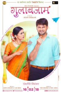Gulabjaam Marathi Movie Poster
